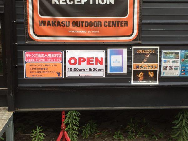 若洲公園キャンプ場の若洲アウトドアセンター営業時間