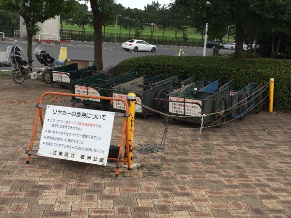 若洲公園キャンプ場レンタルリアカー