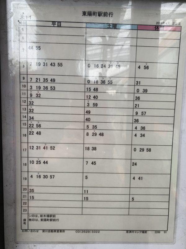 若洲公園キャンプ場前バス停時刻表