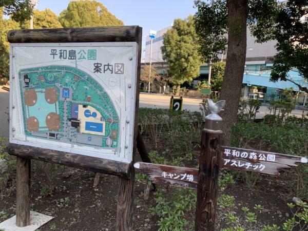 平和島公園キャンプ場の看板
