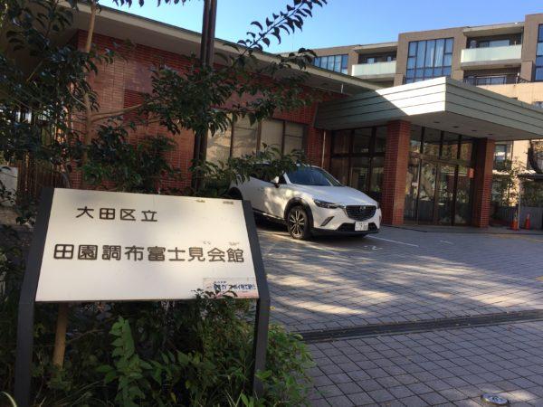 大田区田園調布富士見会館