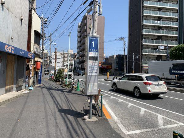 京急バス「平和島駅停留所」
