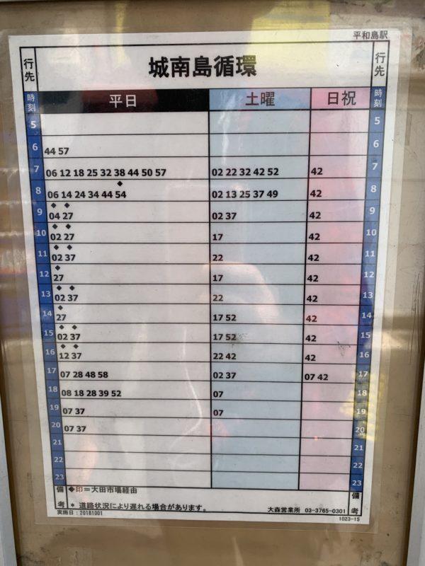京急バス「平和島駅停留所」時刻表