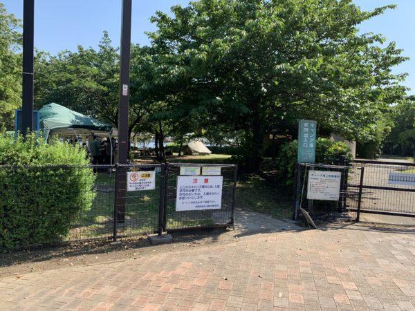 城南島海浜公園第一キャンプ場入り口