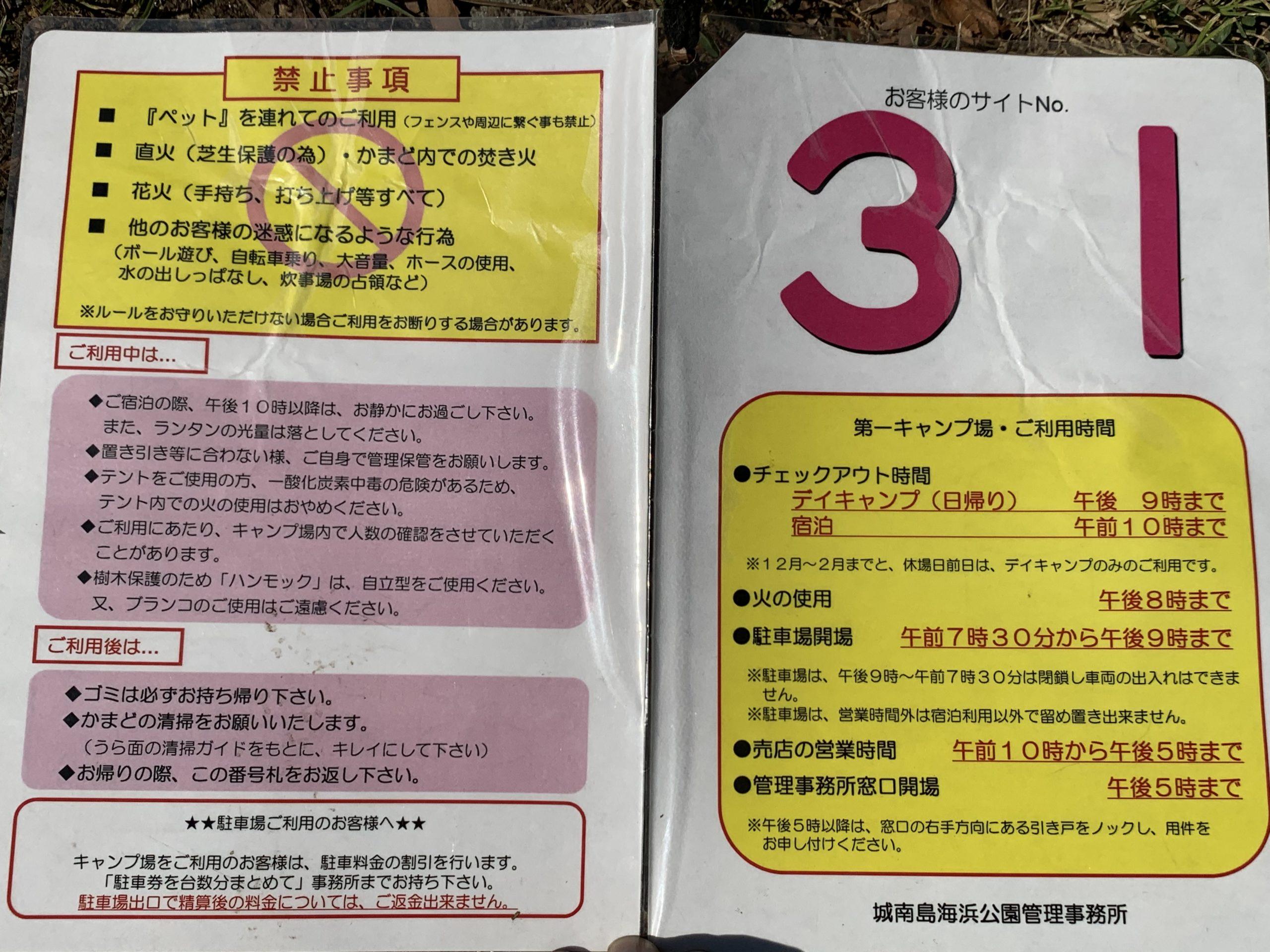 城南島海浜公園キャンプ場の番号札