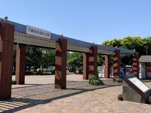 城南島海浜公園入り口