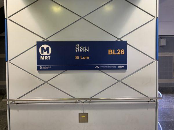 タイのシーロム駅