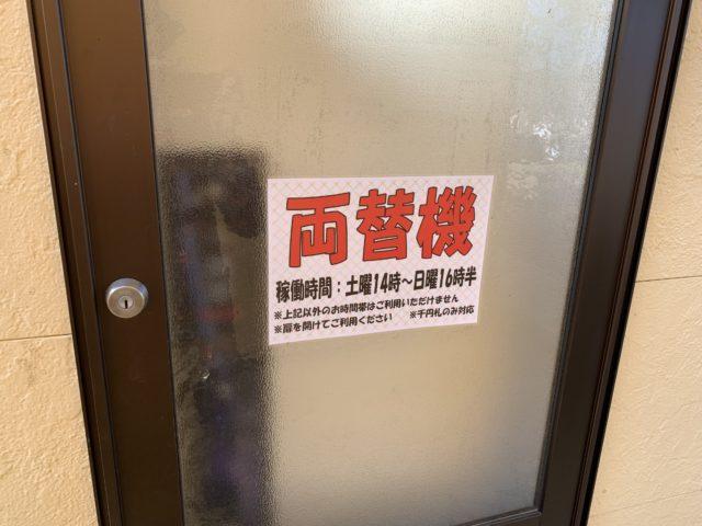 成田ゆめ牧場ファミリーオートキャンプ場のコインシャワー用両替機