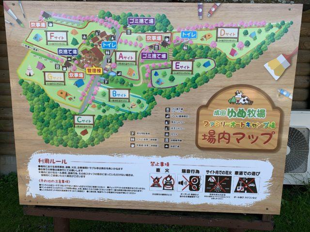 成田ゆめ牧場ファミリーオートキャンプ場の場内地図