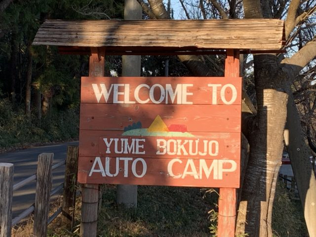 田ゆめ牧場ファミリーオートキャンプ場の看板