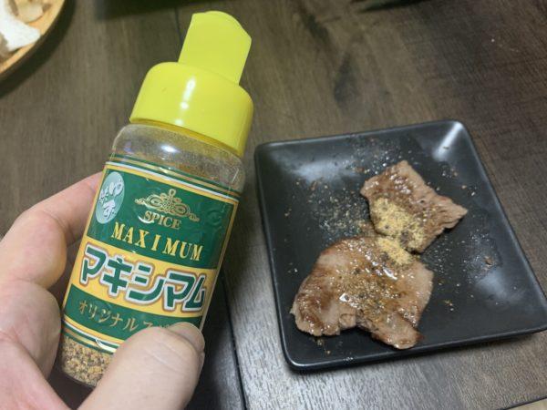 BBQにかけたマキシマム(ゆず味)