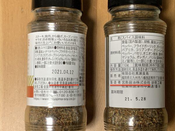 宮島醤油と黒瀬のスパイス