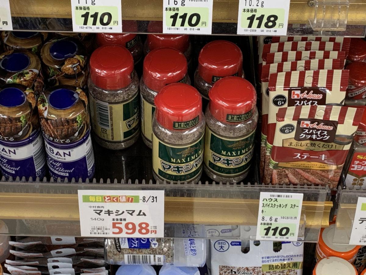 スーパーのサミットで大量に販売されていたマキシマム
