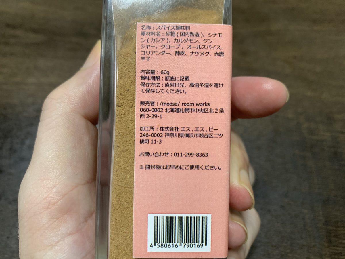 motteco 甘いスパイスの原材料