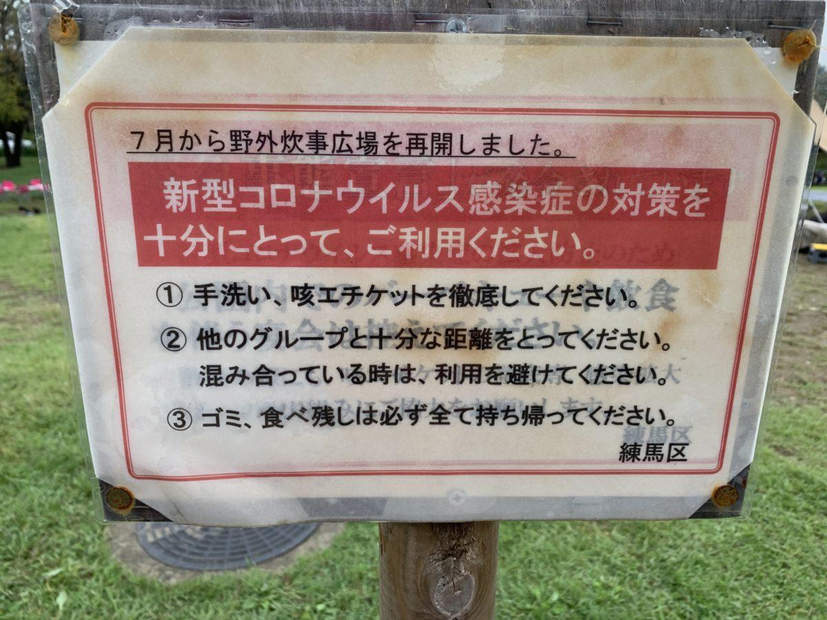 大泉さくら運動公園のバーベキュー場の新型コロナ感染症対策の立て看板