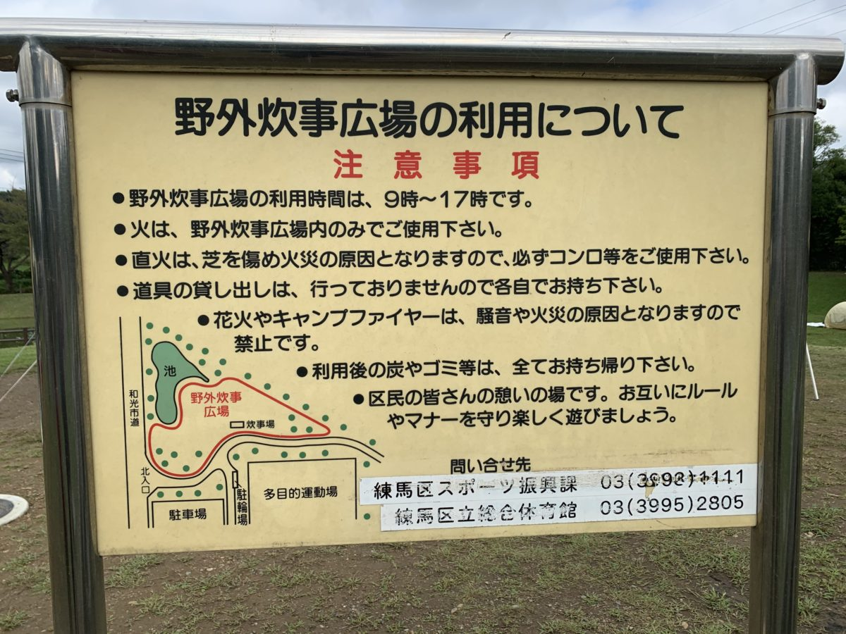 大泉さくら運動公園のバーベキュー場の注意事項立て看板