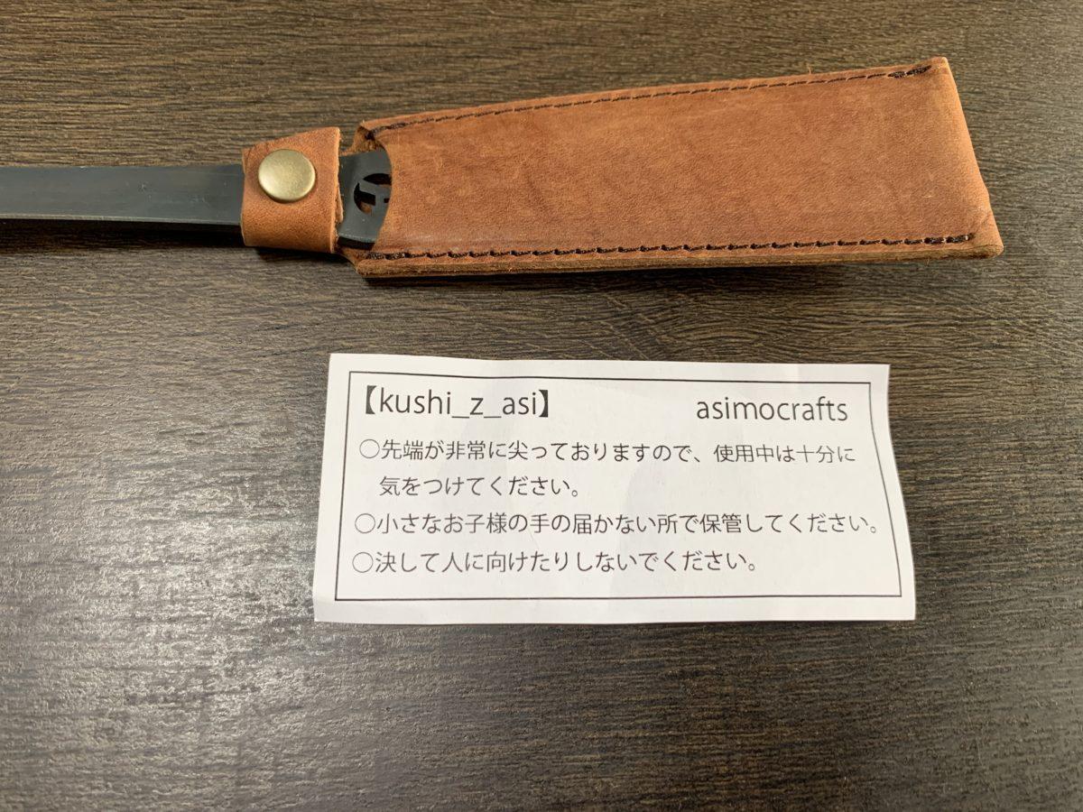 kushi_z_asiの注意書き