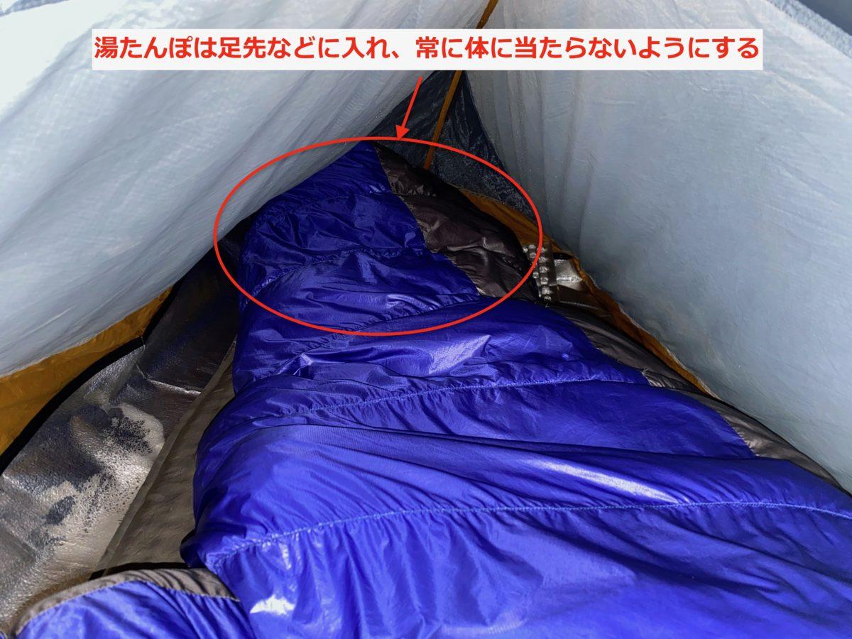 寝袋内に入れる湯たんぽの位置