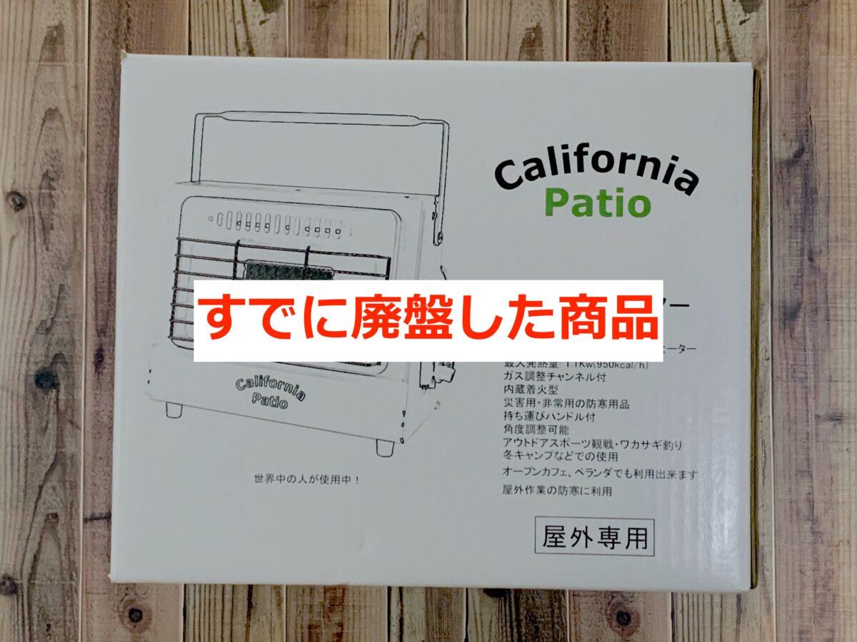 すでに廃盤したカリフォルニアパティオ「アウトドアカセットガスヒーター」