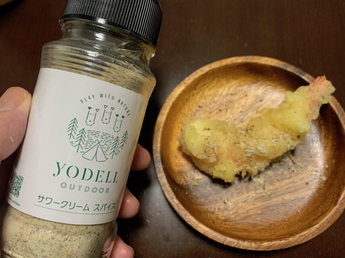 天ぷら「エビ天」にあうODELL「サワークリームスパイス」