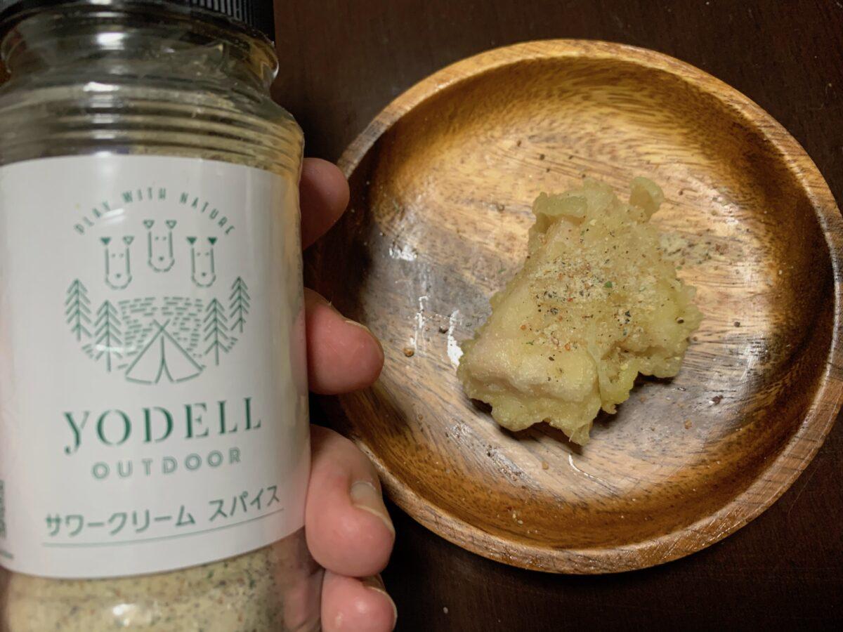 天ぷら「かしわ天」にあうODELL「サワークリームスパイス」