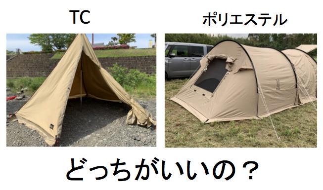 TCとポリエステルの違いとは?