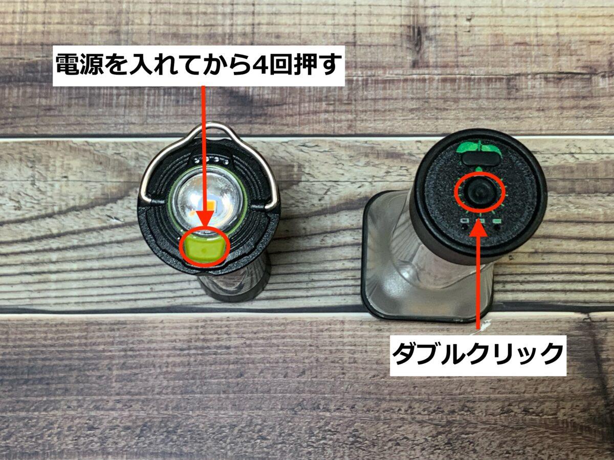 Goal Zero「LIGHTHOUSE micro FLASH」とNATURA「LED SUPER FLASH LIGHT」それぞれの電源の切り方