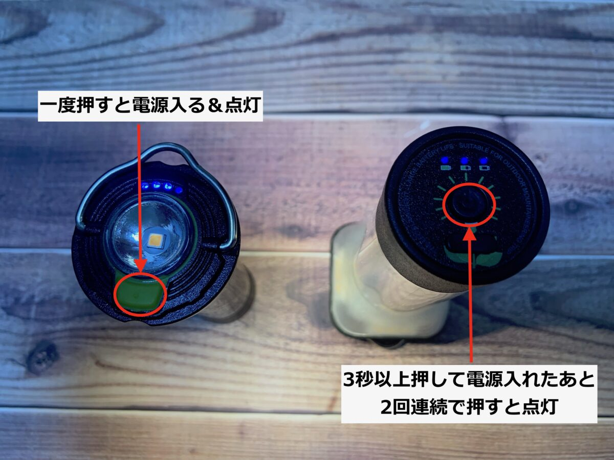 Goal Zero「LIGHTHOUSE micro FLASH」とNATURA「LED SUPER FLASH LIGHT」それぞれの電源&点灯に仕方