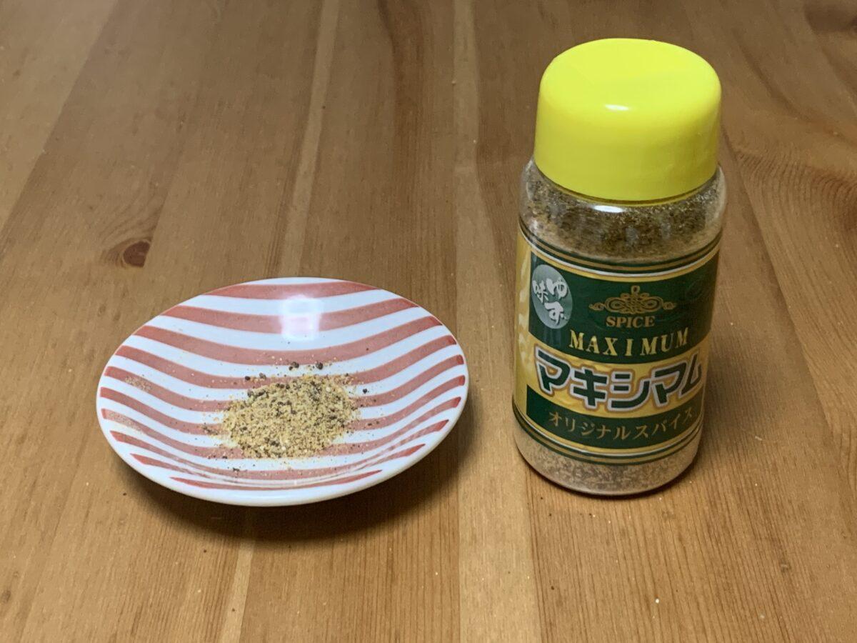 マキシマム(ゆず味)