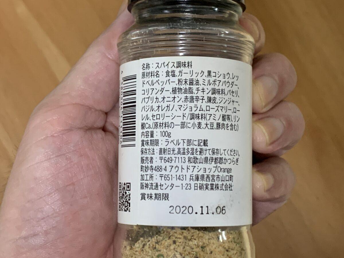 アウトドアスパイス「ほりにし」 原材料