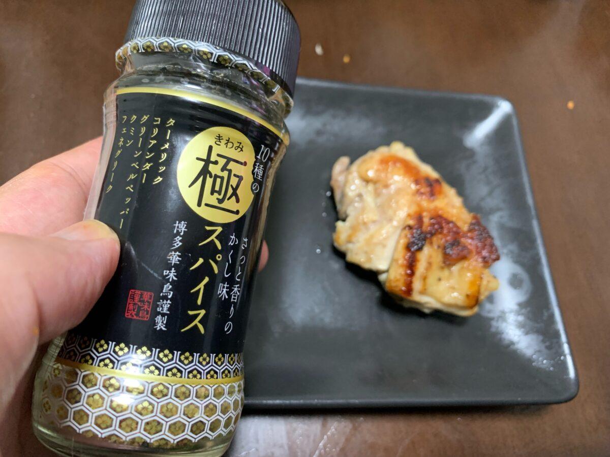 博多華味鳥 10種の極スパイスを使った焼肉_5