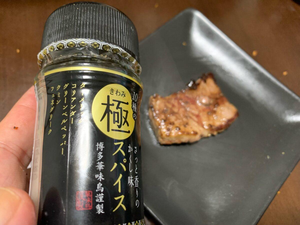 博多華味鳥 10種の極スパイスを使った焼肉_2