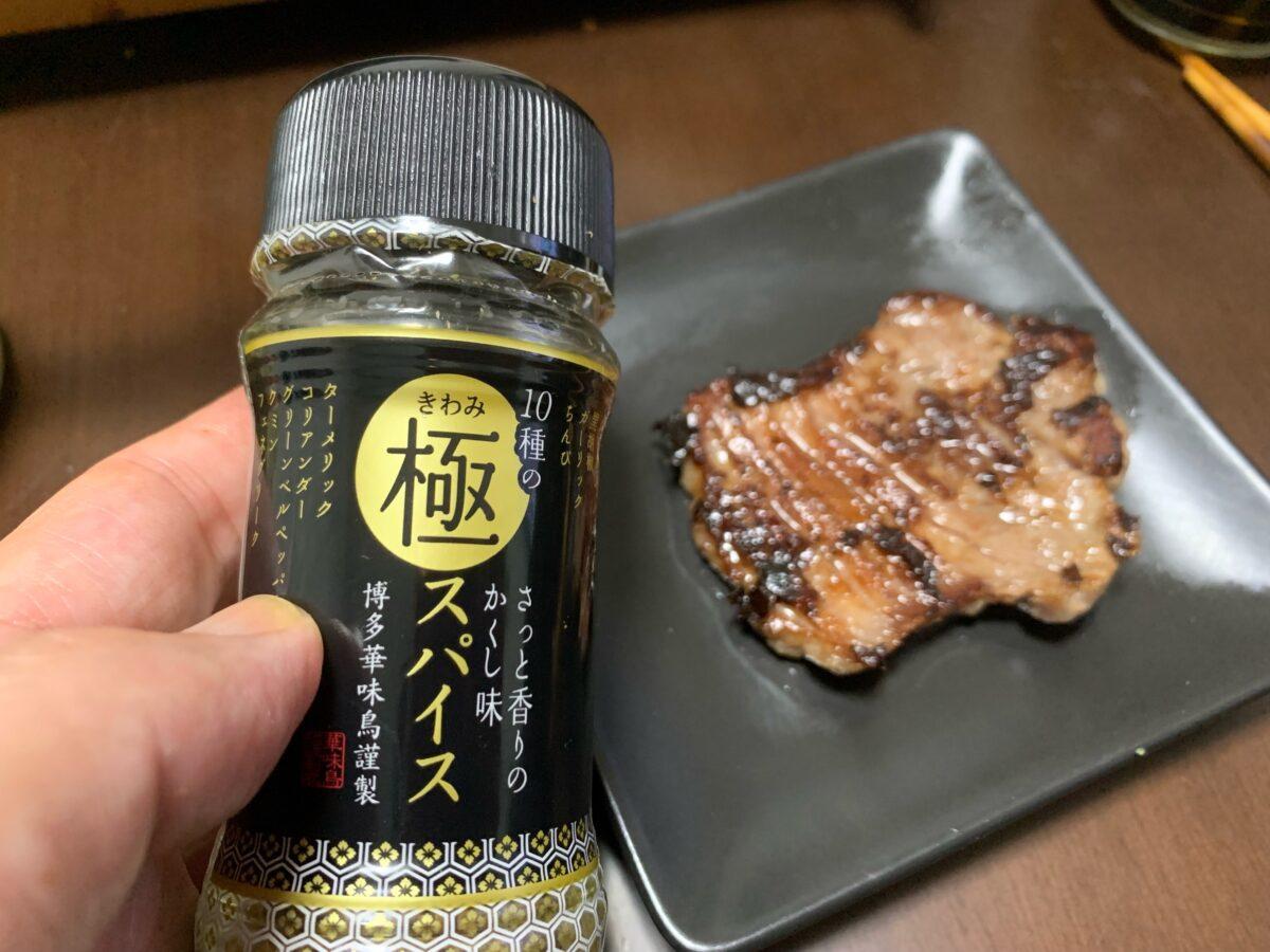 博多華味鳥 10種の極スパイスを使った焼肉_4