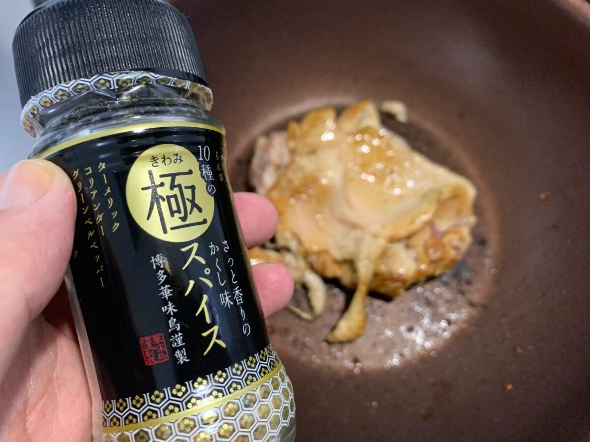 博多華味鳥 10種の極スパイスを使った鶏肉のソテー_1